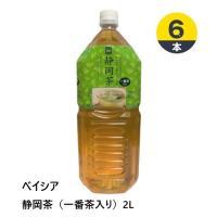 ベイシア 静岡茶 2L×6本【1本あたり98円】_4571422571462_74