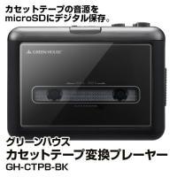 ■メーカー:グリーンハウス  思い出のカセットテープをデジタル化して保存・再生。 パソコン不要、mi...