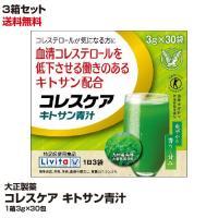 メーカー名:大正製薬  コレスケア キトサン青汁は、農薬を使わずに栽培した国産有機大麦若葉に「キトサ...