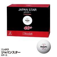 ■メーカー名:ニッタク  試合球の打球感で練習をしたい方にお勧め。日本製練習球。  24個入り(1個...