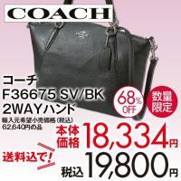 ■メーカー名:COACH ■カタログ番号:F36675  ■68%0FF■ □数量限定□  ファスナ...