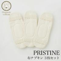 プリスティン(PRISTINE)のオーガニックコットン 布ナプキン パッド3枚セットのご紹介。  使...