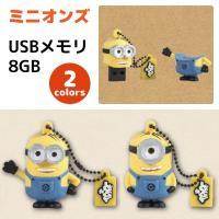 ミニオン USBメモリ フラッシュメモリ 8ギガバイト マスコット グッズ キーホルダー【携帯メール...