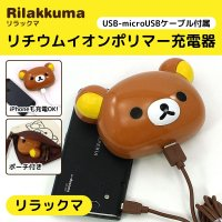 リラックマ リラックマ 充電器 USB iPhone6 Xperia Android スマートフォン...