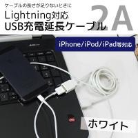 延長ケーブル iphone6 ロング ライトニングケーブル アイフォン6 iPod iPad iPh...