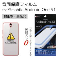22789df1ca ワイモバイル Y!mobile Android One S1 背面保護フィルム TPU光沢 耐衝撃【RT-ANO2FT WBD】ワイモバイル ワンS1  背面保護 傷に強い 割れにくい 耐衝撃
