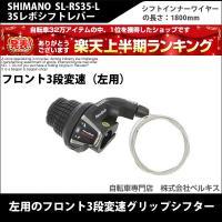 ●特徴 シフトインナーワイヤーの長さは1800mmです。