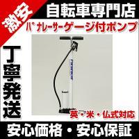 ●対応:英式・米式・仏式対応  型番 日本製  ■空気圧は、タイヤの側面に書かれている「標準空気圧(...