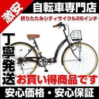 ◆自転車はベルキスで!!! 折りたたみ自転車部門でランキング1位常連!  ■当商品は代引決済はお取り...