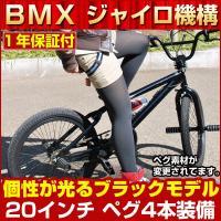 BMX 自転車 通販 BMX 20インチ BMX自転車通販  BM-20E  ジャイロハンドル ENCOUNTER エンカウンター