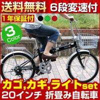 ★人気の折りたたみ自転車です。通勤・通学にも便利です カゴ・LEDライト・ワイヤー錠セットです。  ...
