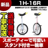子供用自転車 一輪車 プレゼント 自転車激安通販  ※沖縄県・離島への代引きはできません。 ※代引き...