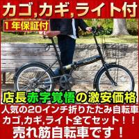★人気の折りたたみ自転車 付属品も全てセットでこの価格●サドルの高さ(地上より) 710-865 ●...