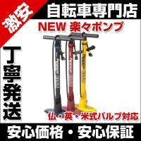 ●樹脂製の軽量フロアーポンプ、レジャー用品用アダプター付属 ●最大空気圧 700kpa ●対応バルブ...