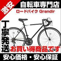 大特価!◆自転車はベルキスで!!! 折りたたみ自転車部門でランキング1位常連!  ★本州、四国、九州...