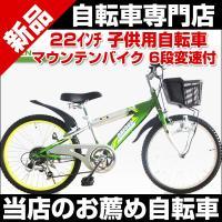 ★NEWカラー追加!!マウンテンバイク 22インチ自転車 フル装備自転車  【組み立て】95%完成車...