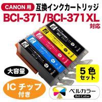 【商品概要】 キヤノン BCI-370XL (純正同様の顔料ブラック) / BCI-371XL 対応...