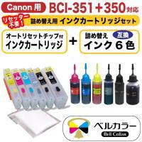 【商品概要】 キヤノンBCI-351・350シリーズ対応の、詰め替え互換インク6色とインクカートリッ...