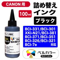 【商品概要】 Canon(キヤノン)  BCI-370/371シリーズ BCI-351/350シリー...