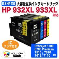 【商品概要】 日本HP(ヒューレット・パッカード) HP 932XL ( HP932の大容量版 ) ...