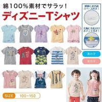 綿100%で着心地のよい、ディズニーの半袖Tシャツ  どれも欲しくなりそうな人気キャラターが、ここで...