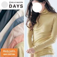 綿100%のやさしい温もりと肌ざわり。こだわりの極上発熱インナー。  素肌にふれるものは、やっぱり綿...