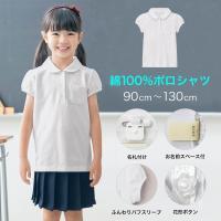 子供服 ポロシャツ 半袖 白色 綿100% 名札 安い 通園 通学 綿 おしゃれ 女の子 オフホワイト 90 100 110 120 130
