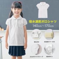 子供服 ポロシャツ 半袖 白色 名札 安い 吸水 速乾 通園 通学 綿 おしゃれ 女の子 オフホワイト 140 150 160 170