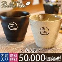 世界に一つだけ!名入りの焼酎マグ。日本酒も焼酎も熱燗でも冷でも 用途を選ばないから重宝します。 手作...