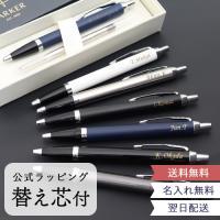 プレゼントに最適!人気の「Parker」の名前入りボールペン!誕生日やお祝いに!大切な人の名前を入れ...