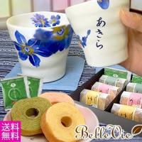 人気の名入れカップ!湯のみとしても使えます♪ 母の日・父の日兼用で贈りたい方におすすめ!! ◆商品名...