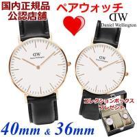 ●2011年に設立されたスウェーデン発の腕時計ブランド。ダニエル ウェリントンの時計は現在、アメリカ...