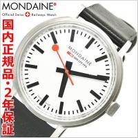 モンディーン MONDAINE「スイス国鉄オフィシャル鉄道ウォッチ」は、同クロックのコンセプトを忠実...
