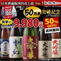 日本酒 大吟醸(ネット限定プレゼント付)(驚きの50%OFF!)2,000セット限定!5酒蔵の大吟醸飲みくらべ一升瓶5本組(送料無料)