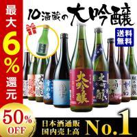 日本酒 大吟醸 720ml 10本 飲み比べ セット 日本酒セット 詰め合わせ ギフト 送料無料 8月下旬出荷