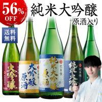 日本酒 地酒蔵 5種 飲み比べセット 一升瓶 5本組 京姫酒造 56%オフ 1800ml 2021 ギフト お歳暮 プレゼント 父親 お祝い 敬老の日