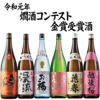 令和元年燗酒コンテスト金賞受賞酒一升瓶6本組