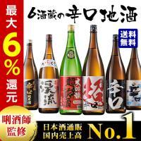 日本酒 大吟醸 純米酒 普通酒 利酒師が選ぶ 辛口 地酒 飲み比べ 一升瓶 1800ml 6本組 2020 プレゼント ギフト