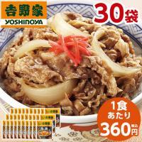 吉野家 牛丼 冷凍135g×30袋 並盛 惣菜 お弁当 送料無料 ポイント消化