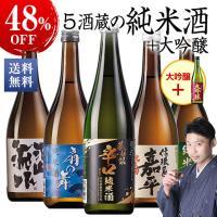 特別送料無料 日本酒 純米酒 大吟醸酒 全国 5酒蔵 純米酒 5本 セット 大吟醸 720ml 22%オフ