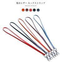 ■日本が世界に誇る本革栃木レザーを使用した、スマートで上品なネックストラップです。 ■シンプルなデザ...