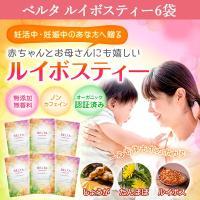 商品名:ベルタルイボスティー 商品区分:食品 内容量:45g(1.5×30包)×6 原産国:日本 主...