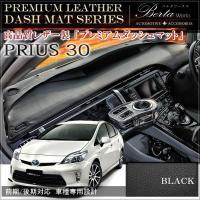 【適合車種】  プリウス30  【適合年式】  H21.5〜現行  【適合型式】  ZVW30  【...