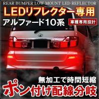 【適合車種】 ・アルファード10  【商品説明】  LEDリフレクター取り付けの際、  車両の配線を...
