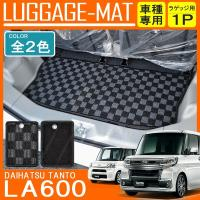 新型 タント カスタム LA600 LA600S ラゲッジマット  適合車種 タント  適合型式 L...