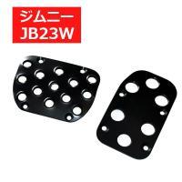適合車種  ジムニー  適合型式  JB23W  適合年式  H10.10〜  ジムニー AT用  ...