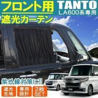適合車種 タント タントカスタム  適合年式  H25.10〜  適合型式 LA600 LA600S...