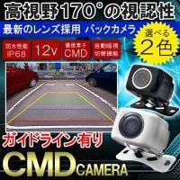 【商品名】  CCDバックカメラ  【サイズ】  ・土台部分:幅40mm ・カメラ部分:1辺32.3...