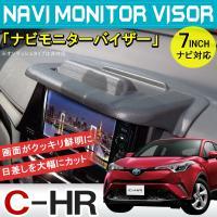 【商品名】  ナビバイザー  【適合車種】  C-HR  【適合型式】  ZYX10/NGX50  ...