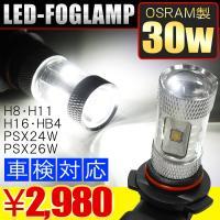 次世代 LEDフォグランプ 30w登場 左右合計60wで今までない輝きを実現 取り換えは簡単、純正バ...